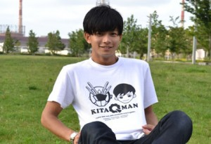 キタキュウマン