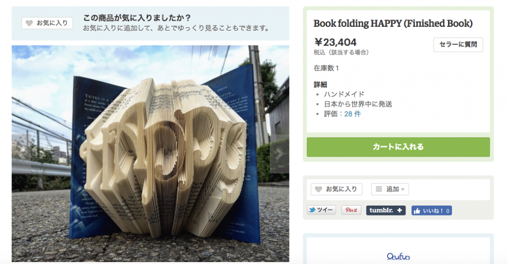 etsy_%e3%81%ae_book_folding_happy_finished_book_by_orufun