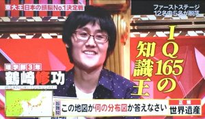 鶴崎修功 東大王 画像